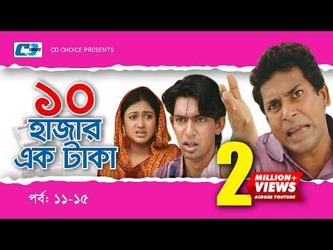 Dosh Hazar Ek Taka | Episode 11-15 | Bangla Comedy Natok | Mosharof Karim | Chonchol | Kushum
