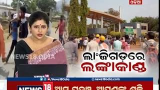 Two Killed In Agitation Near Vedanta's Lanjigarh Unit | NEWS18 ODIA