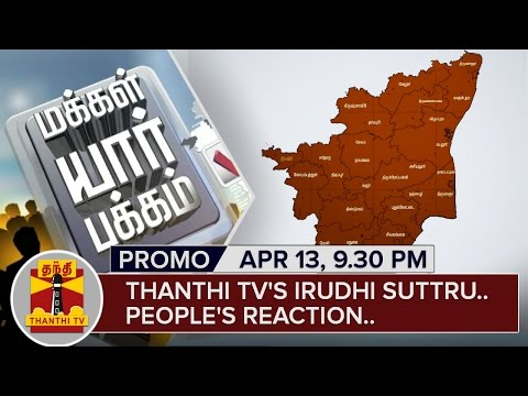 Thanthi-TVs-Irudhi-Suttru--Peoples-Reaction-Makkal-Yaar-Pakkam-April-13-9-30-PM