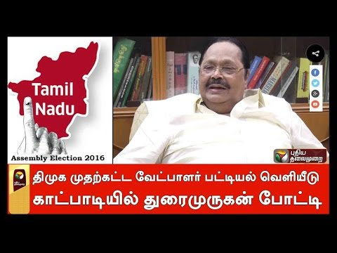 TN-polls-DMK-releases-first-list-of-election-candidates--2