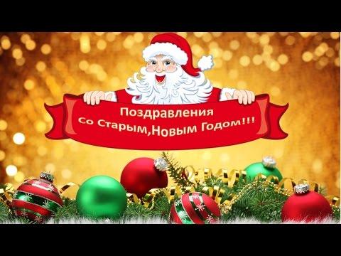 0 Поздравление со Старым,Новым Годом!