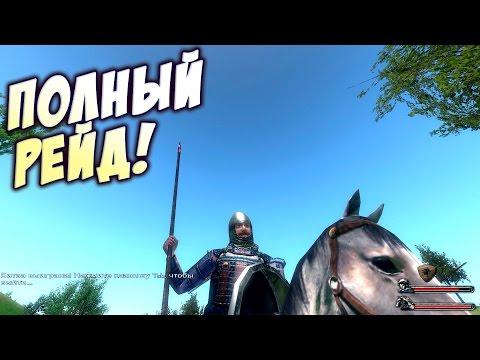 РЕЙД РЕЙДЕРОВ! - Mount & Blade: Warband #9 (видео)