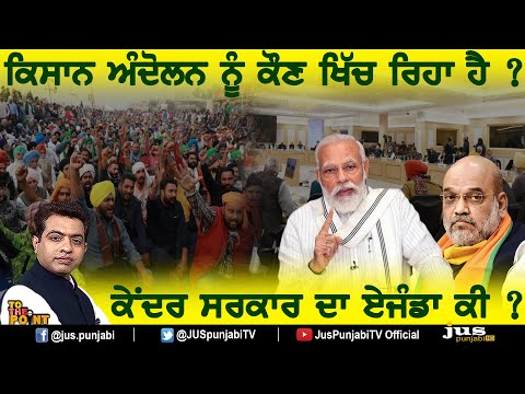 What's Govt Agenda in Delaying the Demands of Farmers ? || To The Point || KP Singh || Jus Punjabi