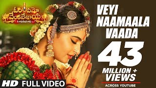 Nonton Veyi Naamaala Vaada Full Video Song - Om Namo Venkatesaya Video Songs | Nagarjuna, Anushka Shetty, Film Subtitle Indonesia Streaming Movie Download