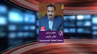 ظافر ملحم : بلدية طولكرم لم تحسن استغلال مشاريع الكهرباء ومديونيتها تحمل فاتورة العائدات الضريبية ملايين الشواقل