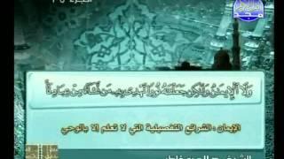 HD الجزء 25 الربعين 3 و 4  : الشيخ   صلاح بوخاطر