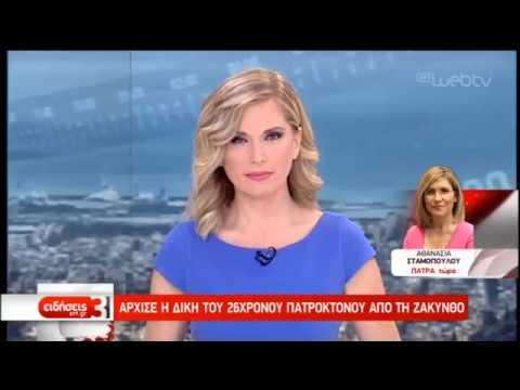 Πάτρα: Άρχισε η δίκη του 26χρονου πατροκτόνου από την Ζάκυνθο | 28/06/2019 | ΕΡΤ