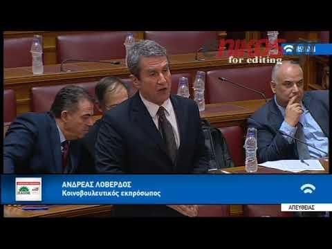 Video - Βουλή-Επιτροπή: Διαφωνούν για τη διαδικασία και το περιεχόμενο της Συμφωνίας