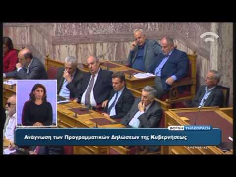 Προγραμματικές Δηλώσεις: Ομιλία του Πρωθυπουργού, Α. Τσίπρα (05.10.2015)