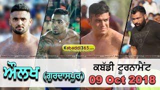🔴[Live] Aulakh (Gurdaspur) Kabaddi Tournament 09 Oct 2018