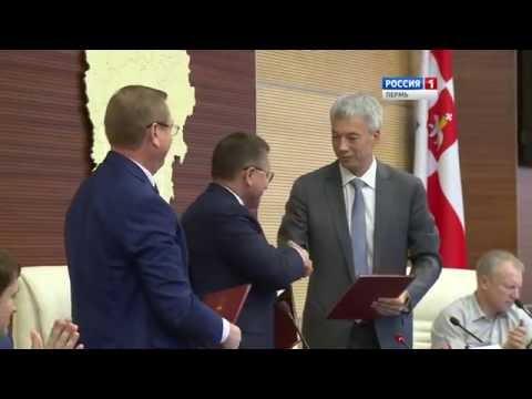 Правительство Пермского края подписало соглашение с Пермской ТПП и СПбМТСБ (Вести Пермь, 23.08.2016)