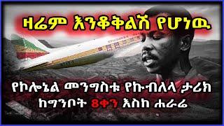 Ethiopia: ዛሬም [እንቆቅልሽ የሆነዉ] የኮሎኔል መንግስቱ የኩብለላ ታሪክ። /የአቤ ከቤ ማስታወሻ ከአሰላ/ /መሴ ሪዞርት/ #SamiStudio