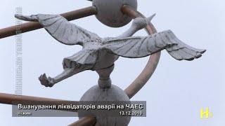 Вшанування ліквідаторів аварії на ЧАЕС. Ніжин 13.12.2019