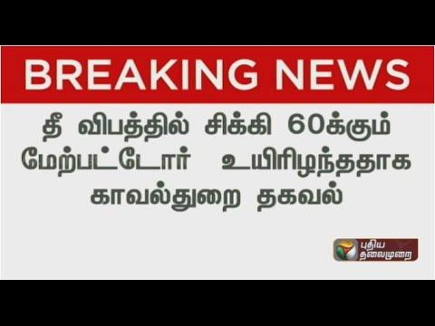 Breaking-Major-fire-at-Keralas-Paravoor-temple-in-Kollam-over-60-feared-dead
