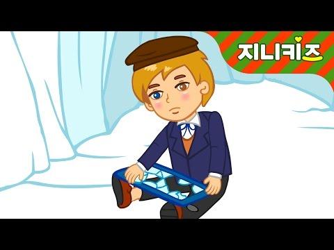 눈의 여왕 #1 | 겨울왕국 | 세계명작동화 | 크리스마스 동화★지니키즈