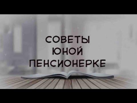 Поздравление с выходом на пенсию. Советы юной пенсионерке. 55+