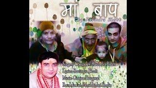 Download Lagu माँ-बाप होंदन जग मा महान   Maa-Baap   Ravindra Bhatt   New Garhwali song 2017   MGV DIGITAL Mp3