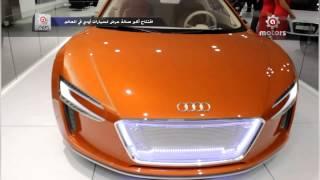 افتتاح أكبر صالة عرض لسيارات أودي في العالم