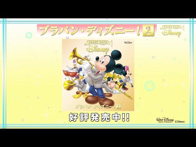 【ブラバン・ディズニー!2】アルバム・ダイジェスト