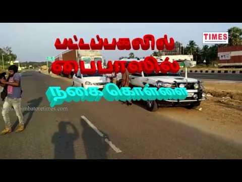 3000gm தங்கம் கொள்ளை/ LIVE VIDEO