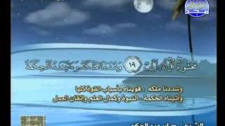 HD الجزء 23 الربعين 5 و 6  : الشيخ  صابر عبد الحكم