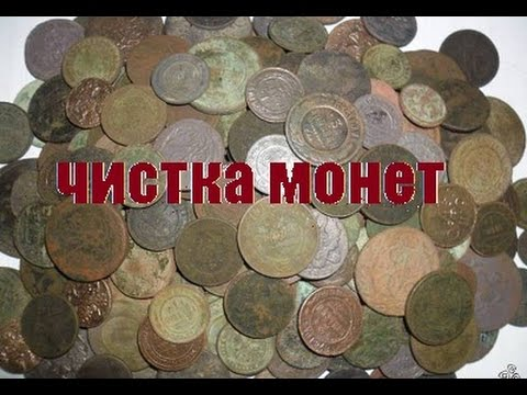 Как почистить старые монеты в домашних условиях