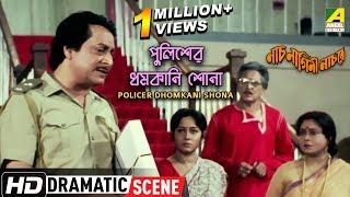 Download Video Policer Dhomkani Shona   Dramatic Scene   Chumki   Ranjit Mallick   Anamika Saha MP3 3GP MP4