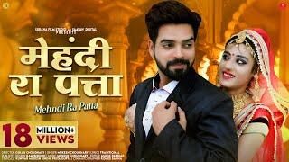 Video Banna Banni Geet -Mehndi Ra Patta | मेहंदी रा पत्ता | Ban Jau 100 Ko Note | Surana Film Studio MP3, 3GP, MP4, WEBM, AVI, FLV September 2019
