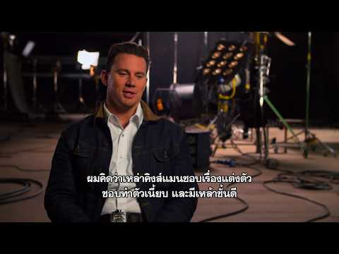 Kingsman: The Golden Circle - Channing Tatum Interview (ซับไทย)