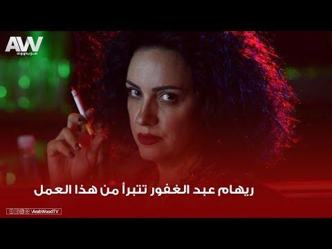 بالفيديو- شهادة فاتن حمامة عن ريهام عبد الغفور