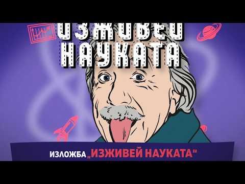 """Изложбата """"Изживей науката"""" в София"""