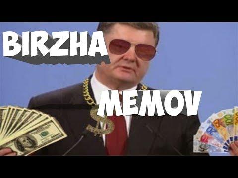 BIRZHA MEMOV Команда Украина - Порошенко и Кличко Всех е...