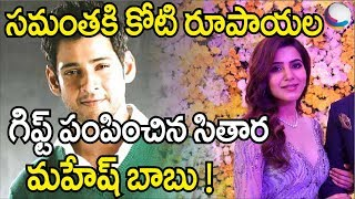 Video Mahesh Babu Presents Costly Gift To Samantha | Samantha & Naga Chaitanya Reception Videos | News 90 MP3, 3GP, MP4, WEBM, AVI, FLV November 2017