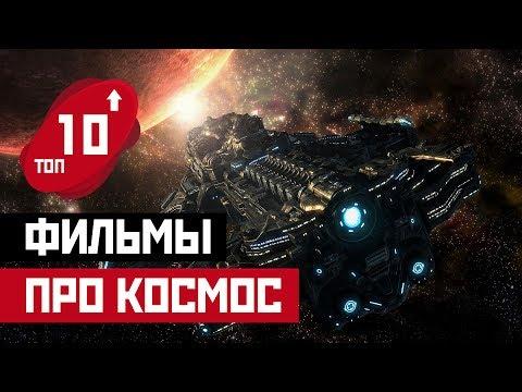 , title : 'ТОП 10: ФИЛЬМЫ ПРО КОСМОС'