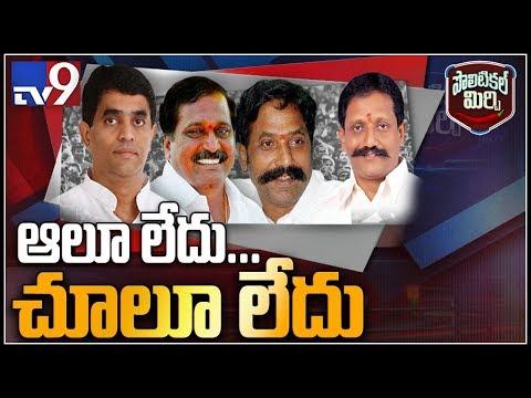 Political Mirchi : వైసీపీలో మంత్రులు అయ్యేదెవరు అన్న రచ్చ - TV9