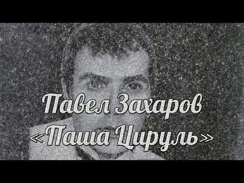 Вор Законе Маис Карапетян Видео