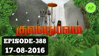 Kuladheivam SUN TV Episode - 388(17-08-16)