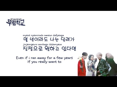 [Moorim School 무림학교 OST] RUN Lyrics (Eng,Rom,Han)