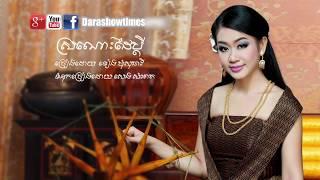 Khmer Travel - tiengmom sotheavy