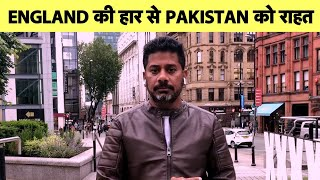 World Cup Special: England Losing To Aus Has Opened Semifinal Doors For Pakistan | Vikrant Gupta