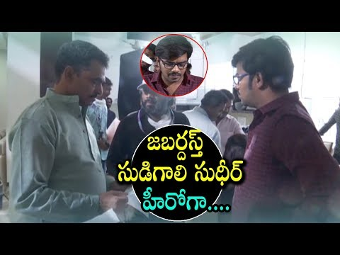 Jabardasth Sudigali Sudheer In Software Sudheer Movie Shooting | Sudigali Sudheer | Friday Poster