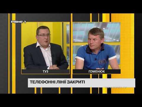 Без цензури: Рівненський «Верес» чи вийде переродитися знову? [ВІДЕО]