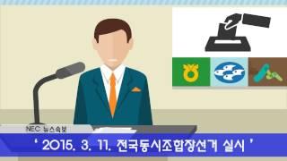 [3.11 전국조합장선거] 모션그래픽으로 보는 조합장선거 1편 (조합장선거관리) 영상 캡쳐화면