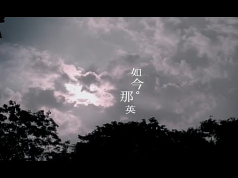 那英 Na Ying - 如今 Till Now (華納 official 官方完整版MV)
