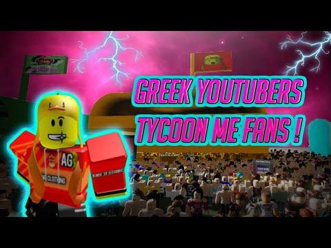 Παιζουμε Greek Youtubers Tycoon Με Fans 😄 ! Roblox Greek Gameplay