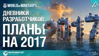 Планы на 2017 год в World of Warships. Дневники разработчиков № 13
