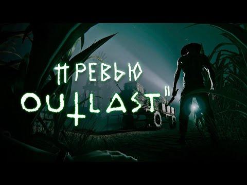 Превью Оuтlаsт 2: Религиозные ужасы - DomaVideo.Ru