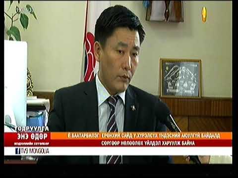 """Ё.Баатарбилэг: Монголд шинэ """"МАНАН"""" үүсч байна"""