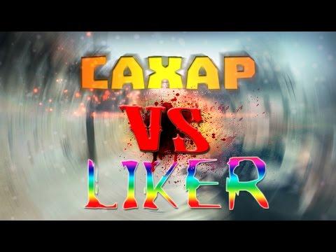 Сахар VS 1337LikeR