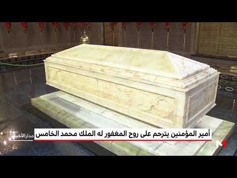 العرب اليوم - الملك محمد السادس يترحم على روح محمد الخامس